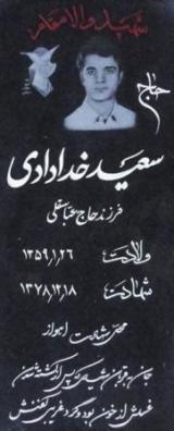 khodadadi-saeid-sang1.jpg